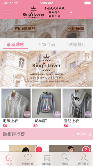 Kings Lover日韓專櫃
