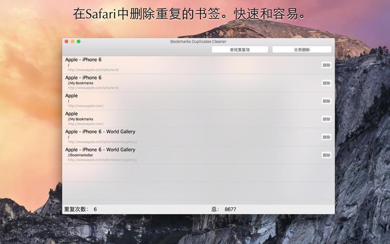 Bookmarks Duplicates Cleaner - 重复书签清理工具[OS X][¥25→0]丨反斗限免