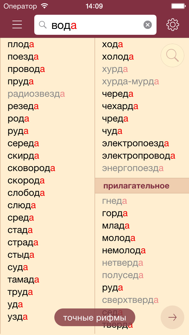 Рифма к слову словарей