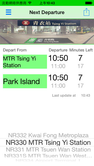 MaWan2 Park Island Shuttle Bus Ferry Timetable