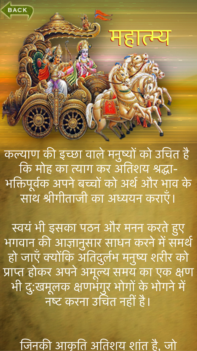Gita Saar Hindi Pdf