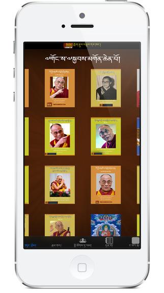 Gyalwa Rinpoche II