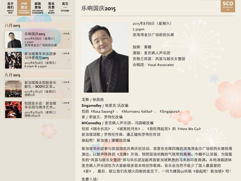 Singapore Chinese Orchestra 新加坡华乐团|玩音樂App免費|玩APPs