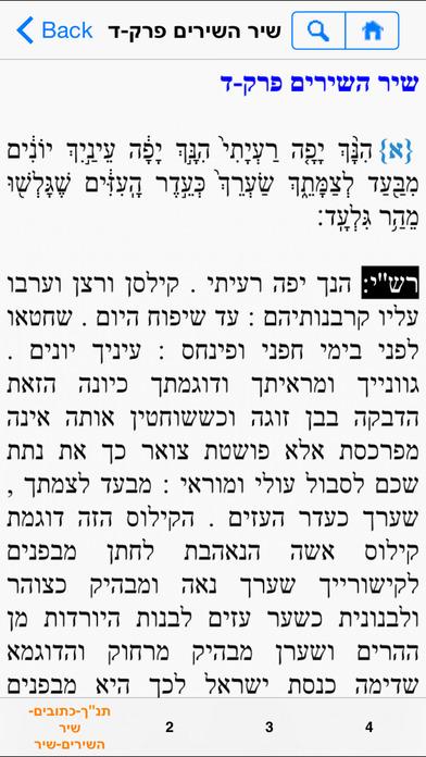 OnYourWay - ובלכתך בדרך - מאגר הספרים היהודי Screenshot 5