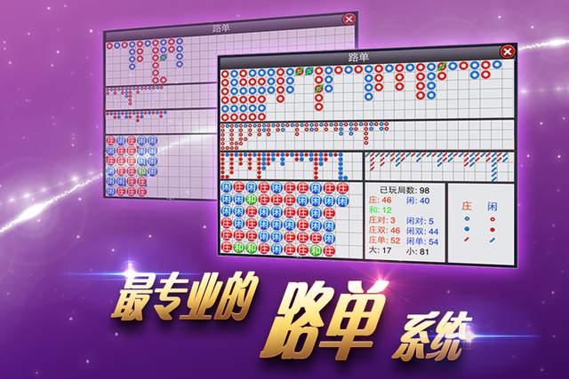 排名第1的澳门赌场百家乐游戏登陆appstore了.