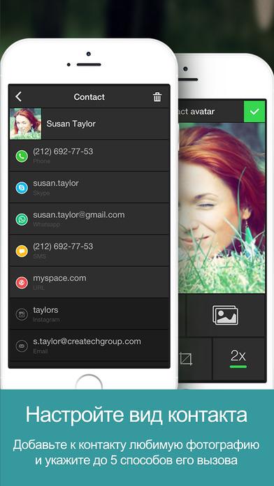 One Touch Dial – T9 набор номеров, быстрый набор, ускоренный набор, набор одним прикосновением Screenshot