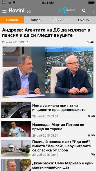 Novini bg