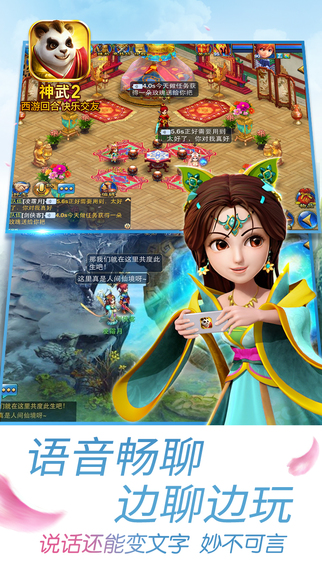 神武游戏截图
