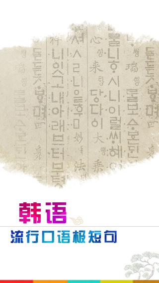韩语流行口语极短句