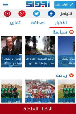 Ajwa أجواء screenshot 2