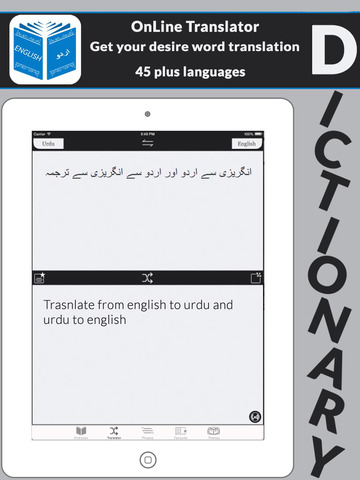 玩免費教育APP|下載English <-> Urdu Dictionary app不用錢|硬是要APP