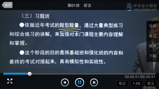 玩免費教育APP 下載会计移动课堂 app不用錢 硬是要APP