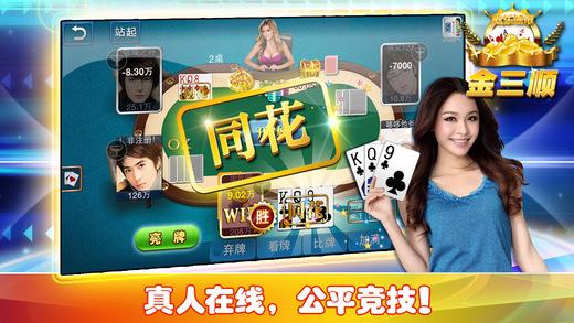 炸金花之金三顺-中国全民史上超越经典的免费疯狂麻将纸牌扑克攻略休闲类游戏!