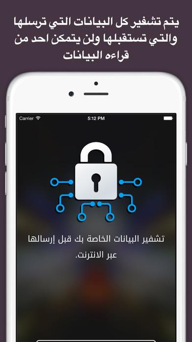 العملاق VPN - اخفي تصفحك على الانترنت من الجميع screenshot 3