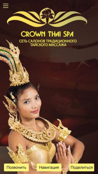 Crown Thai Ижевск
