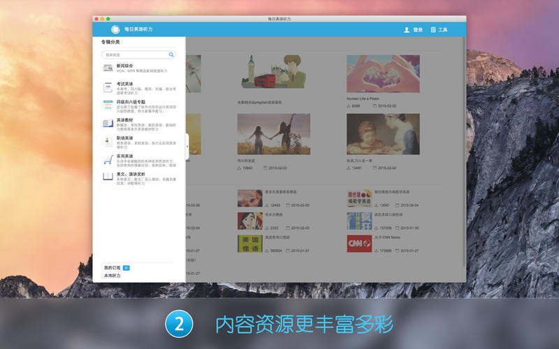ting_en Screenshot - 2