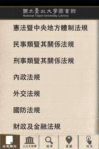 臺北大學電子法典 screenshot 3
