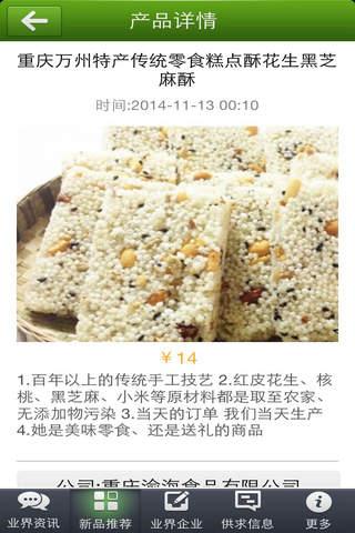 重庆特产平台 screenshot 2