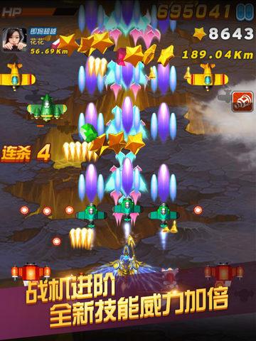 全民飞机大战 iphone版下载