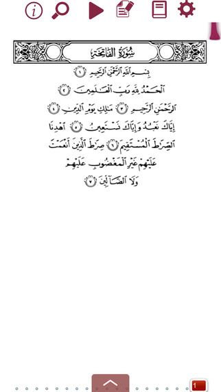 Al Quran Al Kareem HD for muslim with Tafseer Tafheem Translation and Audio تلاوة القران الكريم