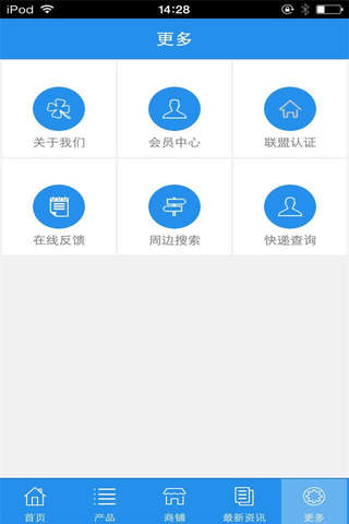 玻纤制品网 screenshot 4