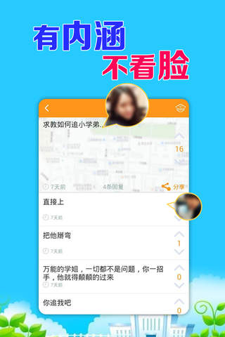 喋喋 screenshot 1