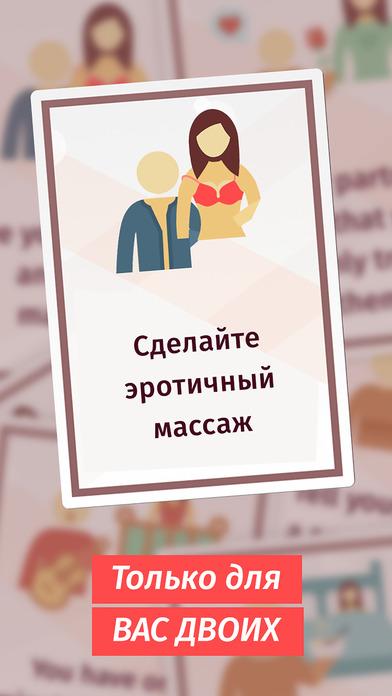 Screenshot 4 Карты для влюбленных пар