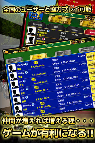 競馬ソーシャル(HORSE RACING SOCIAL) screenshot 3