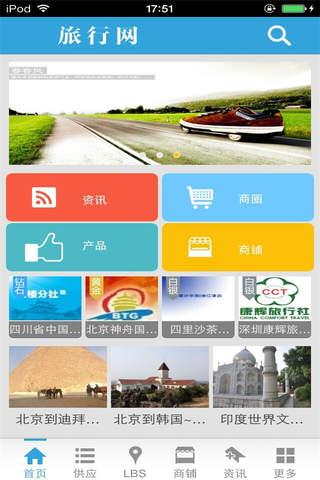 旅行网-行业平台 screenshot 2
