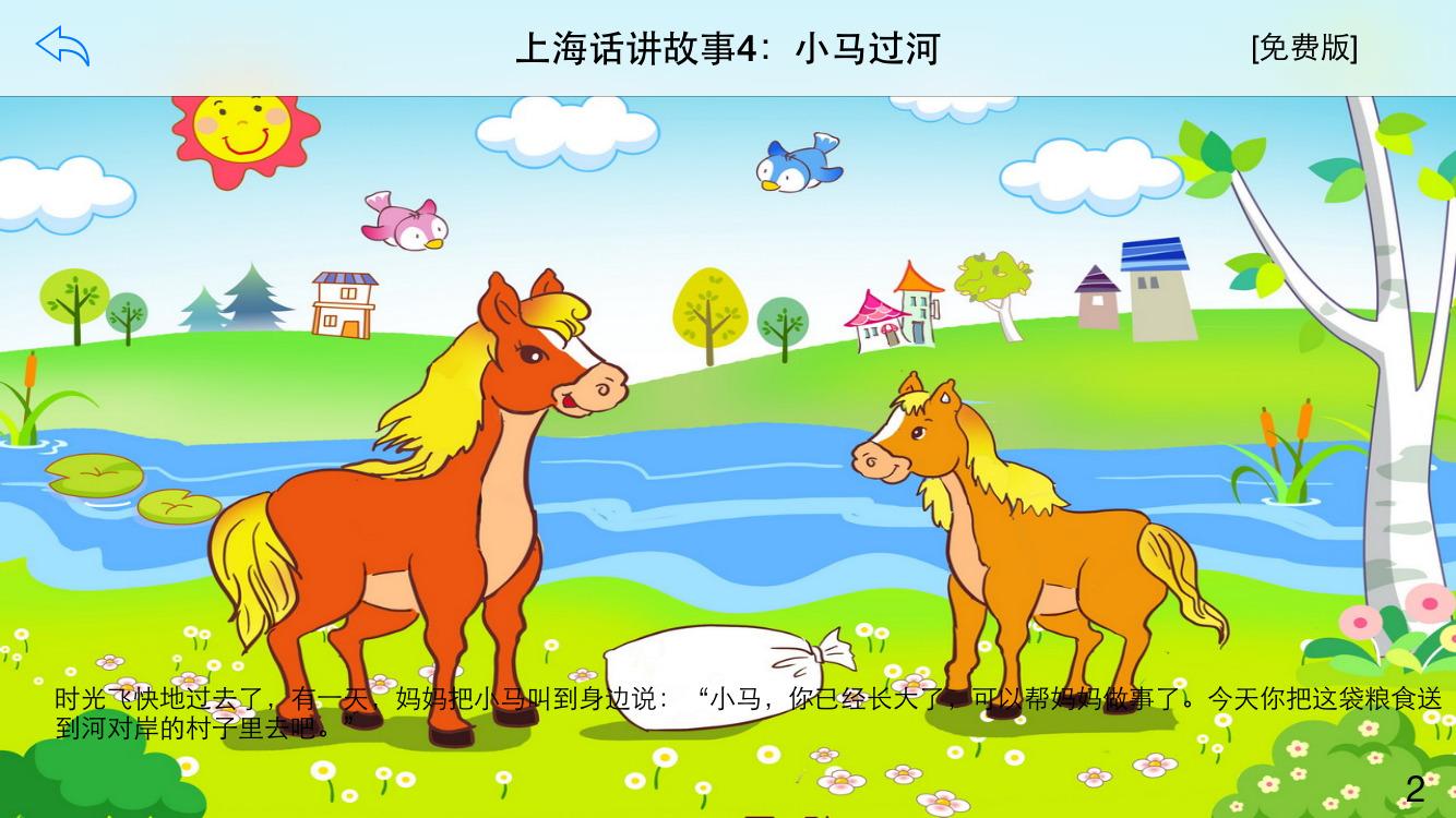 介绍:上海话普通话双语讲故事 特有上海话(通俗沪语)发音的儿童有声读物,配合通俗易懂的高清卡通图片和文字,双语(上海话、普通话)对照发音,图文并茂、语音清晰洪亮,适用于儿童学习上海话发音,同时也可以用于成人学习上海话入门。