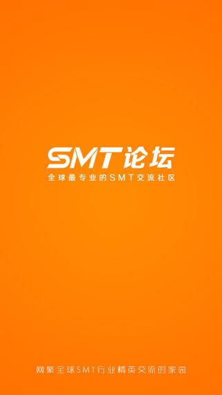 SMT论坛