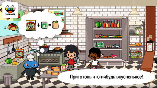 Toca Life: Town Screenshot