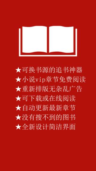 品色小说网-免费听有声读物网络图书下载阅读器