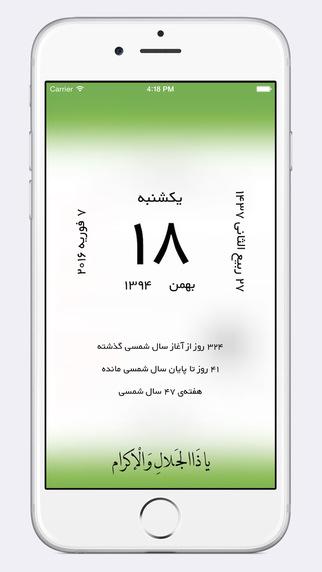 FarsCal - تقویم جلالی، اوقات شرعی