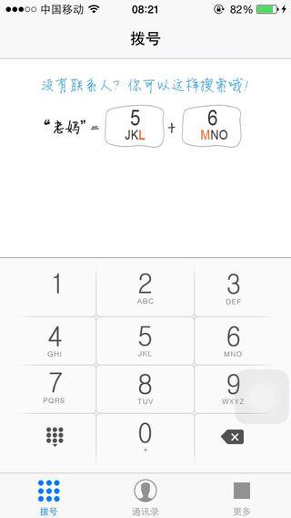 WiFi畅聊-网络电话+省钱电话