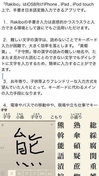 Rakibo 手書き日本語入力キーボード
