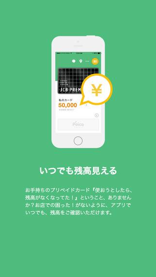 無料财经AppのPoiCa ウォレット+(プリペイドカード電子化アプリ)|記事Game