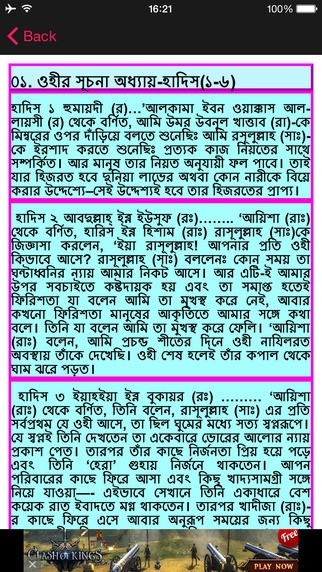 Bangla Bukhari Sharif Part 1