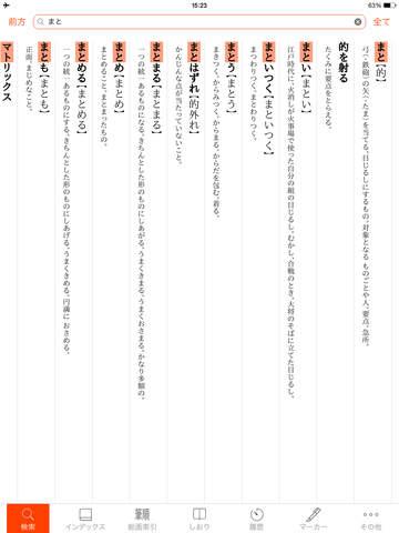 果字笔画顺序-国语辞典 汉字笔顺付き
