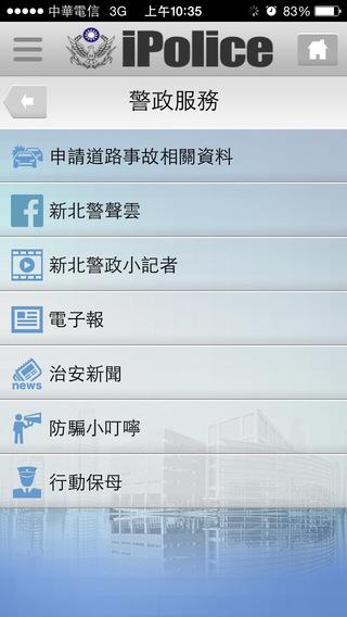 【免費生活App】新北市iPolice-APP點子