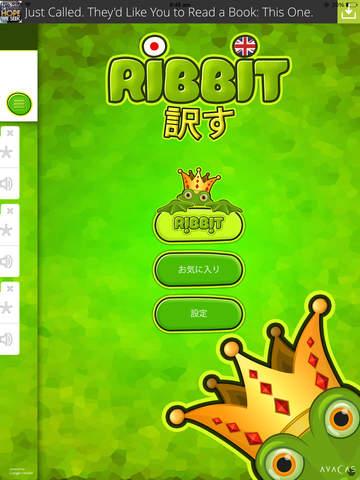 無料教育AppのRibbitのは英語に日本語を翻訳します|記事Game