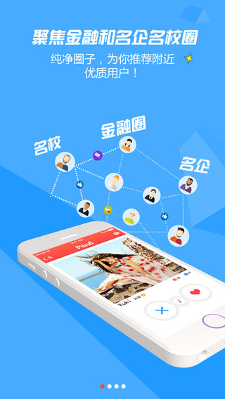 Peng-有门槛的交友平台