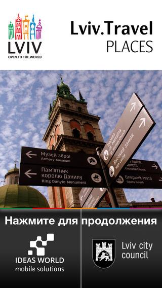 TravelPlaces Lviv