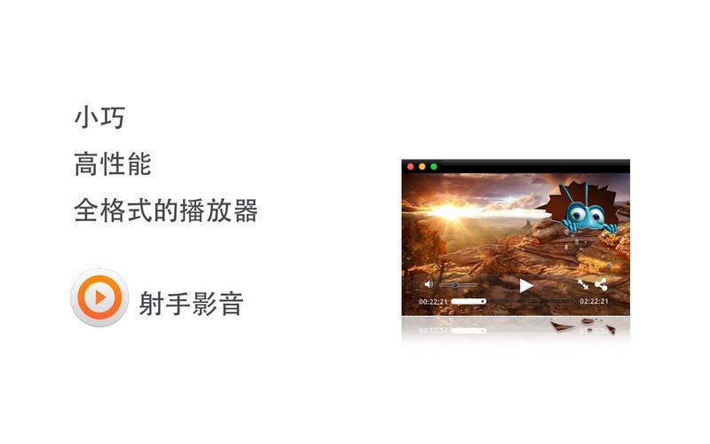 射手影音播放器 for Mac