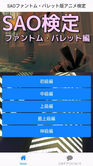 SAOファントム・バレット版アニメ検定