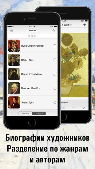 Снимок экрана iPhone 6