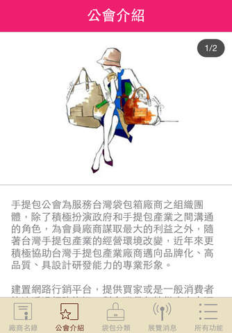 Taiwan Bags Association screenshot 2