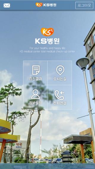 KS 병원 검진정보