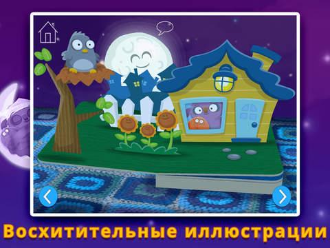 «Сладких снов, крошка Мо» ~ трехмерная интерактивная книжка-раскладушка