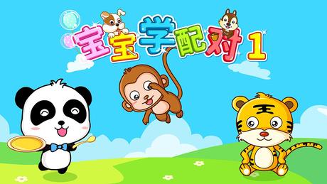《宝宝学配对1—宝宝巴士》免费下载-多多苹果商店